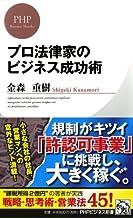 表紙: プロ法律家のビジネス成功術 (PHPビジネス新書) | 金森 重樹