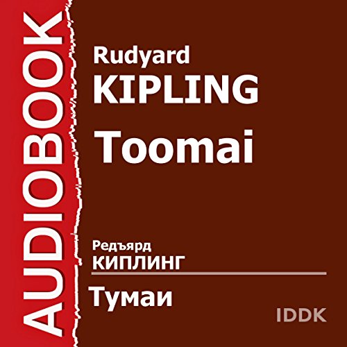 Toomai [Russian Edition] audiobook cover art