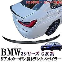 BMW 3シリーズ G20 セダン XDrive Mスポーツ トランクスポイラー リアスポイラー リアルカーボン 光沢カーボン 純正トランク上 かんたん貼り付け
