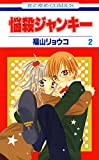 悩殺ジャンキー 2 (花とゆめコミックス)