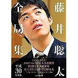 藤井聡太全局集 平成30年度版