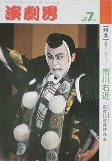 【演劇界】1992年7月号 歌舞伎俳優研修生 市川右近 [雑誌]
