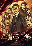 連続ドラマW 華麗なる一族 DVD-BOX[DVD]