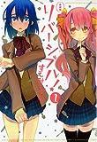 リバーシブル! 1 (IDコミックス わぁい!コミックス)