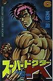 スーパードクターK 6 (少年マガジンコミックス)
