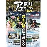 アユ釣りマガジン2021 2021年 05 月号 [雑誌]: 磯釣りスペシャル 増刊