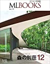 【ML BOOKSシリーズ】 19 森の別荘12 2017/09/30