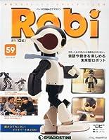 週刊 Robi (ロビ) 2014年 4/22号 [分冊百科]