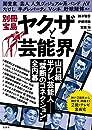別冊宝島 ヤクザと芸能界