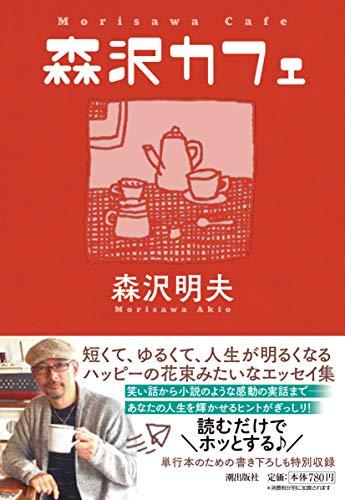 森沢カフェ (潮文庫 も 2)