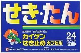 【指定第2類医薬品】カイゲンせき止めカプセル 24カプセル