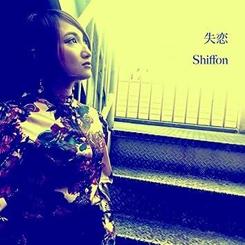 Shitsuren