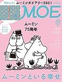 MOE (モエ) 2020年11月号 [雑誌] (ムーミンといる幸せ 特別付録 ムーミンダイアリー2021&かわいいムーミンシール)