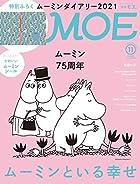 MOE (モエ) 2020年11月号 (ムーミンといる幸せ 特別付録 ムーミンダイアリー2021&かわいいムーミンシール)