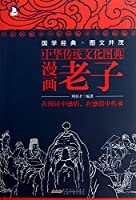 Books about traditional Chinese culture : comics I(Chinese Edition)