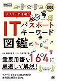 情報処理教科書 イラストで合格! ITパスポート キーワード図鑑
