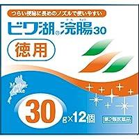 【第2類医薬品】ビワ湖浣腸30 30g×12個