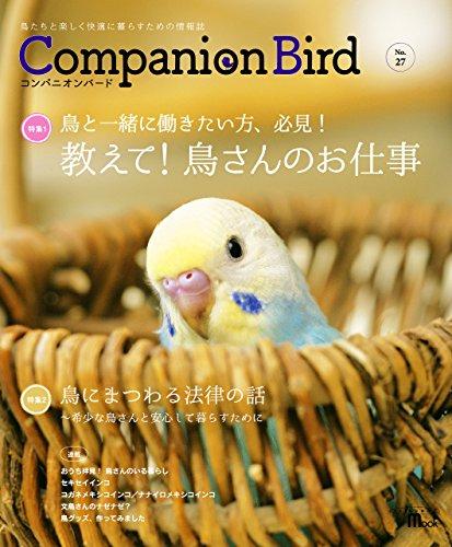 コンパニオンバード No.27:鳥たちと楽しく快適に暮らすための情報誌 (SEIBUNDO Mook)