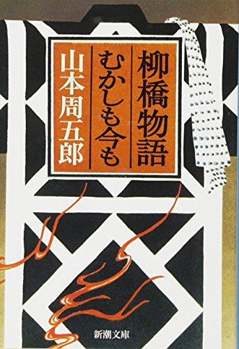 柳橋物語・むかしも今も (新潮文庫)の詳細を見る
