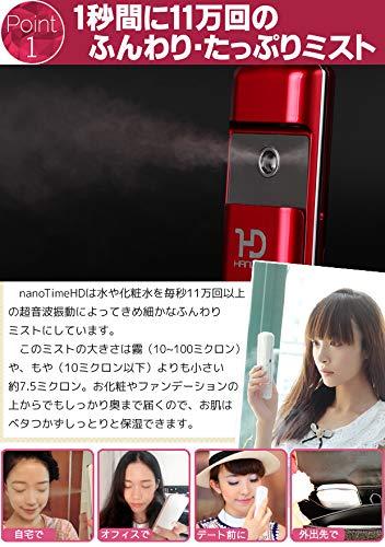 ハンディミストnanoTimeHDナノタイムHDカーマインレッド携帯用美顔器超音波化粧水ナノミストコードレス