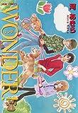 WONDER! 4 (ジュールコミックス)