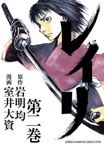 [画像:レイリ 2 (少年チャンピオン・コミックス エクストラ)]
