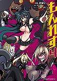 もんれす-異種格闘モンスター娘- 4