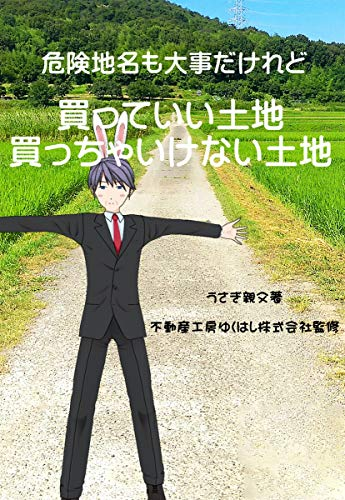 ka xtu te ii toti ka xtu tya ike nai toti: kiken timei mo daizi da keredo (FudousankoubouYukuhasiBooks) (Japanese Edition)