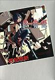 終物語 (上) (講談社BOX)