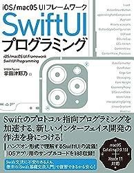 iOS/macOS UI フレームワークSwiftUIプログラミング