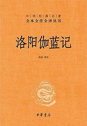 洛阳伽蓝记--中华经典名著全本全注全译丛书 (中华书局出品)