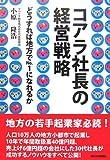 コアラ社長の経営戦略 (QP books)