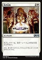 MTG マジック:ザ・ギャザリング 法の定め アンコモン 基本セット2020 M20-035   日本語版 エンチャント 白