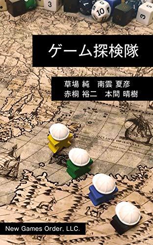 ゲーム探検隊 - 草場 純, 南雲 夏彦, 赤桐 裕二, 本間 晴樹