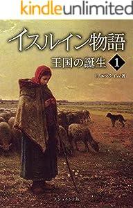 イスルイン物語 王国の誕生〈1〉 (エシュルン聖書ファンタジー)