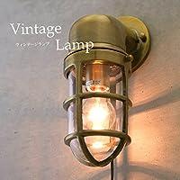 ヴィンテージウォールランプ[サブマリン ブラケット(ブロンズ)]LED電球対応