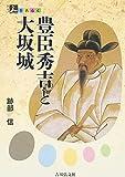 豊臣秀吉と大坂城 (人をあるく)