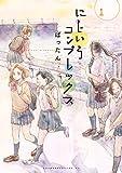 にじいろコンプレックス(1) (ヤングマガジンコミックス)