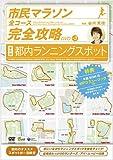 市民マラソン・全コース完全攻略ガイドDVD 番外編-都内ランニング・スポット-[DVD]