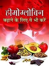 Hemoglobin Badhane Ke Liye Ye Bhi Kare (Hindi Edition)