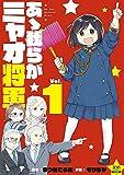 あゝ我らがミャオ将軍 (1) (ゼノンコミックス)