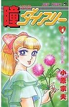 瞳ダイアリー 4 (ジャンプコミックス)