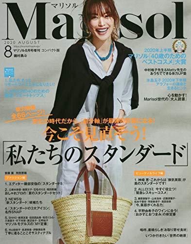 コンパクト版マリソル 2020年 08 月号 [雑誌]: マリソル 増刊