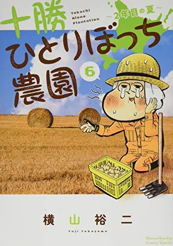 十勝ひとりぼっち農園: 2年目の夏 (6) (少年サンデーコミックススペシャル)