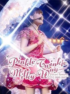 田村ゆかり Live 2006-2007*Pinkle Twinkle ☆ Milky Way* [DVD]