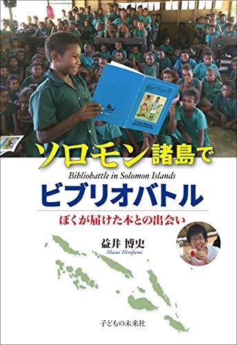 【Amazon.co.jp 限定】ソロモン諸島でビブリオバトル