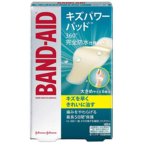 BAND-AID(バンドエイド) キズパワーパッド 大きめサイズ 6枚 管理医療機器