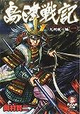 島津戦記 1 九州統一編 (SPコミックス)