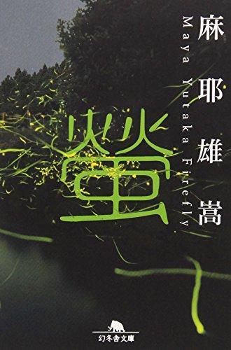 螢 (幻冬舎文庫)