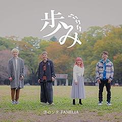空のシタFAMILIA「歩み」のCDジャケット